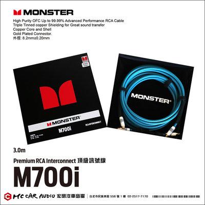 【宏昌汽車音響】美國MONSTER線材 24K鍍金RCA線接頭 頂級訊號線 M700i-3.0M 3米/對 H2147