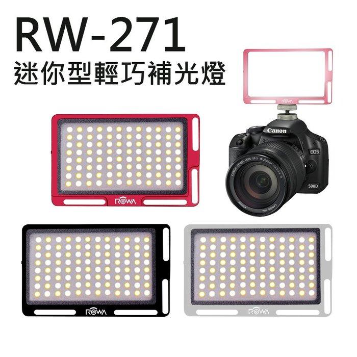 御彩數位@樂華 RW-271 迷你型輕巧補光燈 可調亮度 雙色溫調節 迷你攝影燈 掌上型攝影燈 可用行動電源充電