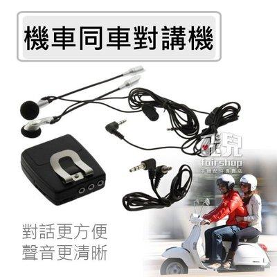 【飛兒】 騎車講話不用再大吼 機車同車對講機 前座 後座 機車 對講機 耳機 話筒 清晰 騎車 摩托車 車用 聽音樂