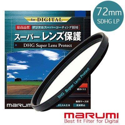 MARUMI SUPER DHG UV 72mm LENS PROTECT ~ 防水、防油墨、奈米多層鍍膜 贈拭鏡布