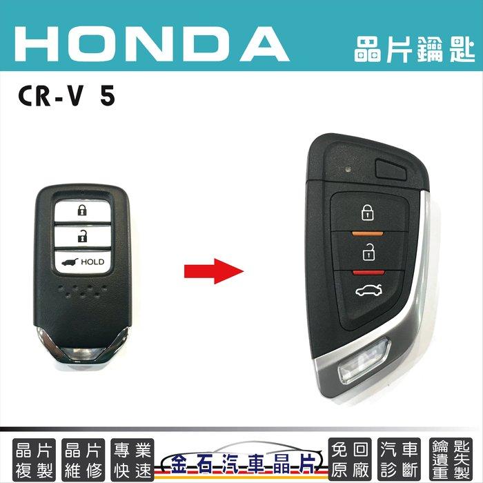 HONDA 本田 CR-V 5 鑰匙備份 車鑰匙不見 配鎖 打鑰匙