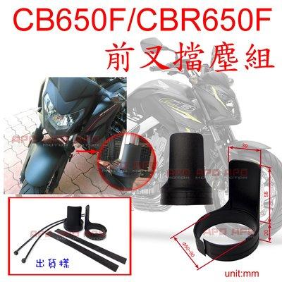 APO~G6-6~CB650F專用臺製前叉擋塵組/ CB650F前叉護片/ CB650F前叉土封/ CBR650F前叉護片 台南市