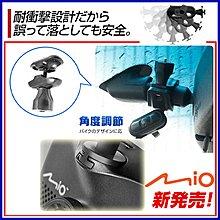 MIO C325 C380 C350 C340 C335 C317 C318 C319 後視鏡支架免吸盤車架