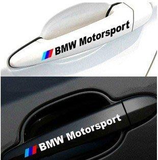 BMW 把手貼紙 F10 F20 F30 X1 X3 X5 X6 E90 E92 F01