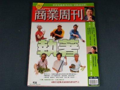 【懶得出門二手書】《商業周刊935》執著+印度股市玩完了+殷琪四千八佰億的第一堂課