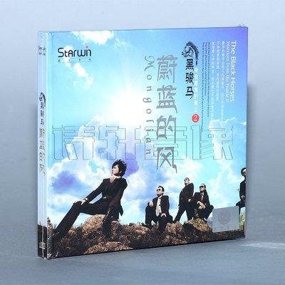 正版 星文唱片 黑駿馬 蔚藍的風 來自草原的勇士2 DSD 1CD正品碟片 光盤