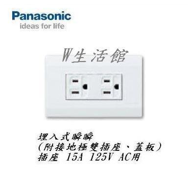 W生活館 台中 Panasonic 國際牌 星光系列 WTDFP15123 附接地雙2插座 附蓋板(白)