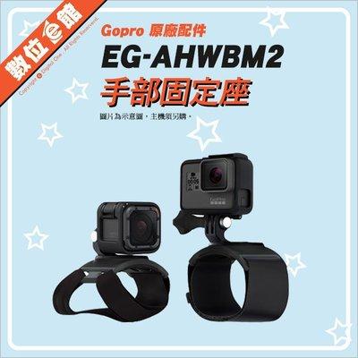 數位e館 公司貨 GoPro 原廠配件 AHWBM-002 Hand Wrist Strap 手部 腕部 固定帶