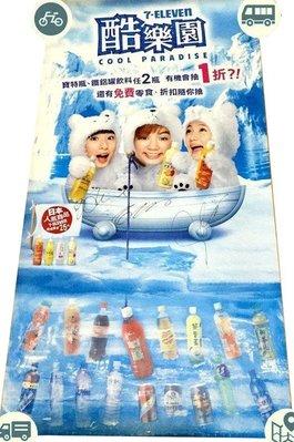 S.H.E / 7-11酷樂園巨型店頭宣傳-親筆簽名海報(因放久完美主義者勿標)