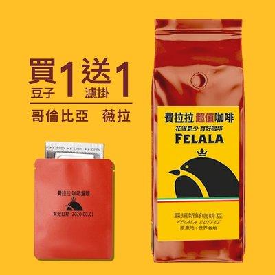 【費拉拉】咖啡豆 新鮮烘焙 哥倫比亞 薇拉水洗(454g/磅) 優質新鮮咖啡豆限時下殺↘6折 再加碼買一磅送一包