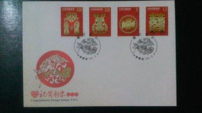 2377 台灣銷戳舊票 (成套) 首日封共1封 低價起標