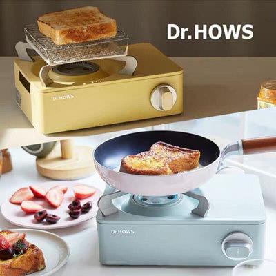 台灣現貨 韓國進口卡式爐 Dr.Hows 攜帶式瓦斯爐 夢幻馬卡龍色 (含收納硬殼)