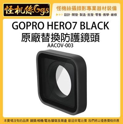 怪機絲 GOPRO 原廠替換防護鏡頭 適用 HERO7 黑 AACOV-003 鏡頭蓋 保護蓋 GOPRO7