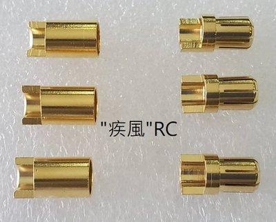 """""""疾風""""RC (現貨)Amass 艾邁斯 6.5mm 耐大電流 金插 (一包3對 相容於Castle 好盈)"""