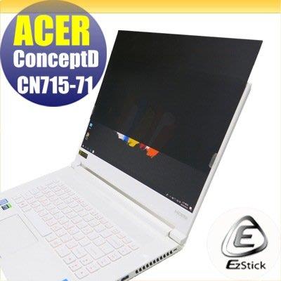 【Ezstick】ACER ConceptD CN715-71 筆記型電腦防窺保護片 ( 防窺片 )