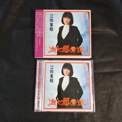 CD/ DH/  江玲 /  我心屬於你 /  愛的差使 /  女郎 /  歌林 /  非錄音帶卡帶非黑膠 新北市
