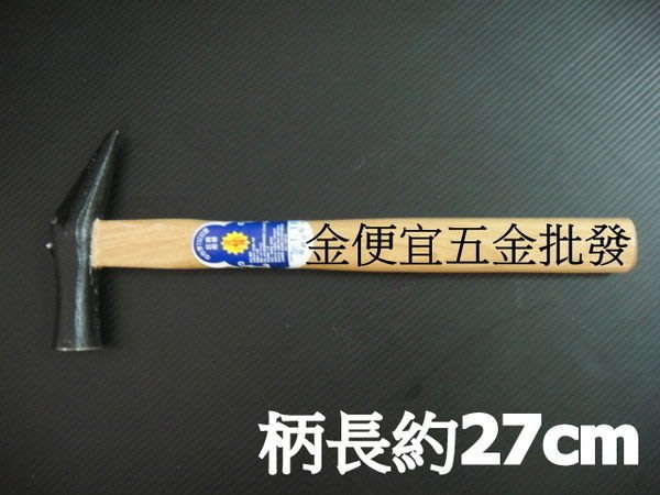 【金便宜】6分 正秋月 專業用 木柄尖尾鎚 鐵鎚 鐵槌 磅鎚 中碳鋼材質 台灣製 敲擊面約18mm