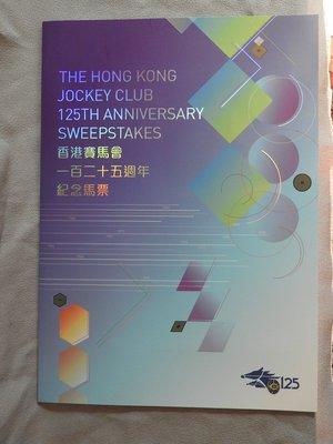 2009年 香港賽馬會125週年紀念馬票 A888888 號 精裝版
