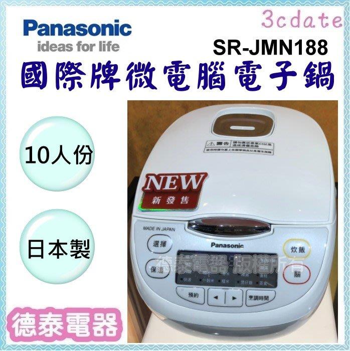 Panasonic【SR-JMN188】國際牌10人份日本製微電腦電子鍋【德泰電器】