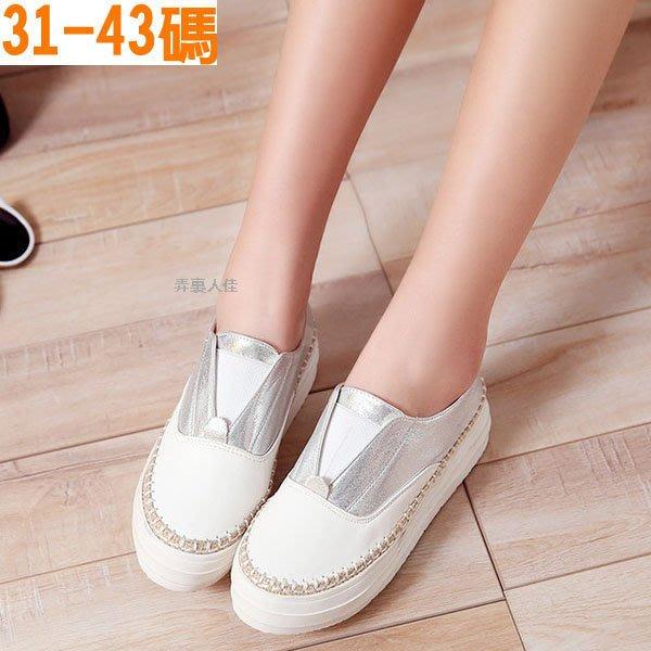 ☆╮弄裏人佳 大尺碼女鞋店~ 31-44 韓版 學院風 便捷鬆緊帶設計 厚底鬆糕楔型鞋 漁夫鞋 樂福鞋 AB52 三色
