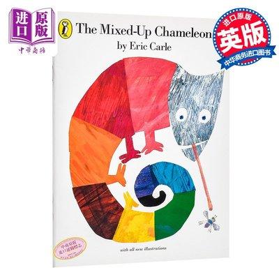 艾瑞卡爾 拼拼湊湊的變色龍 英文原版 The Mixed-up Chameleon 自我認知與肯定 親子故事繪本 3-6歲
