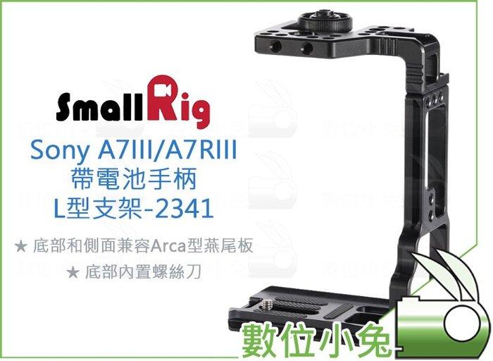 數位小兔【SmallRig 2341 Sony A7III A7RIII 帶電池手把 L型支架】提籠 兔籠 承架 L板