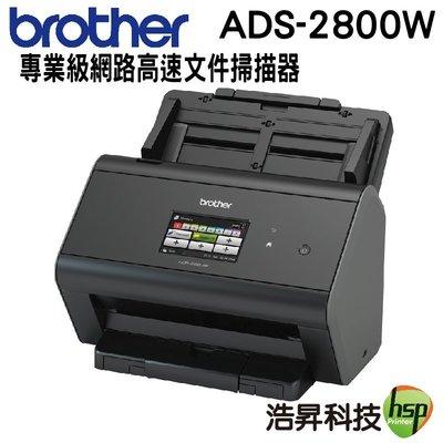Brother ADS-2800W 專業級網路高速文件掃描器 含稅免運