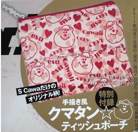 ☆MYWAY ZAKKA☆日文雜誌S Cawaii附錄【wc熊手繪風面紙套】223043