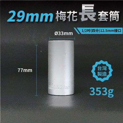 可超取~29mm梅花長套筒/1/2吋(12.5mm)接口/四分/鉻釩鋼/五金/扳手/工具/汽修/維修/汽機車維修