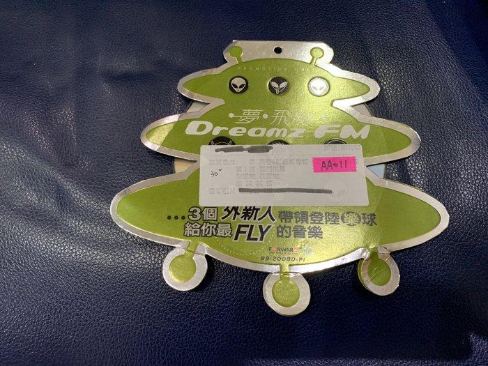 *愛樂二館*夢飛船 / DREAM FM 二手 AA011 (宣傳品市面無售.需競標)