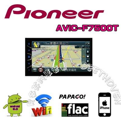 貝多芬~Pioneer AVIC-F7500T~ 安卓/iPhone+WiFi+藍芽+GPS . 非dynaquest