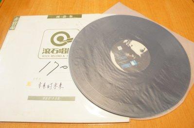 【LP黑膠唱片】李壽全~未來的未來  看不見自己的時候  民國74年滾石唱片首版發行  極度罕見珍品