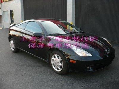 1999-2006年豐田CELICA七代手工前檔短絨毛避光墊保證不退色$2,000