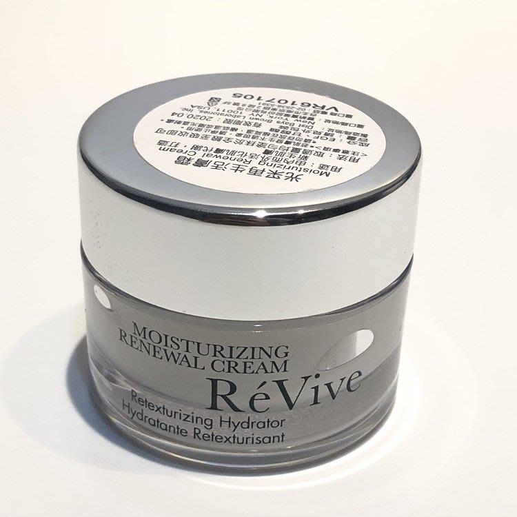 【化妝檯】ReVive 光采再生活膚霜 經典型 5ml 效期2022.05
