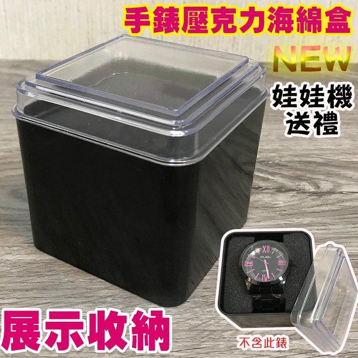 娃娃機 錶盒【超低價】手錶展示盒 收納用 壓克力盒 展示架 07款 ☆匠子工坊☆【UZ0207】顏色不挑