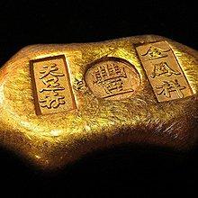【 金王記拍寶網 】T2188  早期 豐字款 金鳳詳 天足赤 加煉足金 金塊一個 罕見稀少~