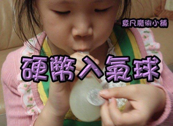 【意凡魔術小舖】兒童才藝表演 生日禮物 安親班教學 劉謙 硬幣入氣球+金錢穿杯