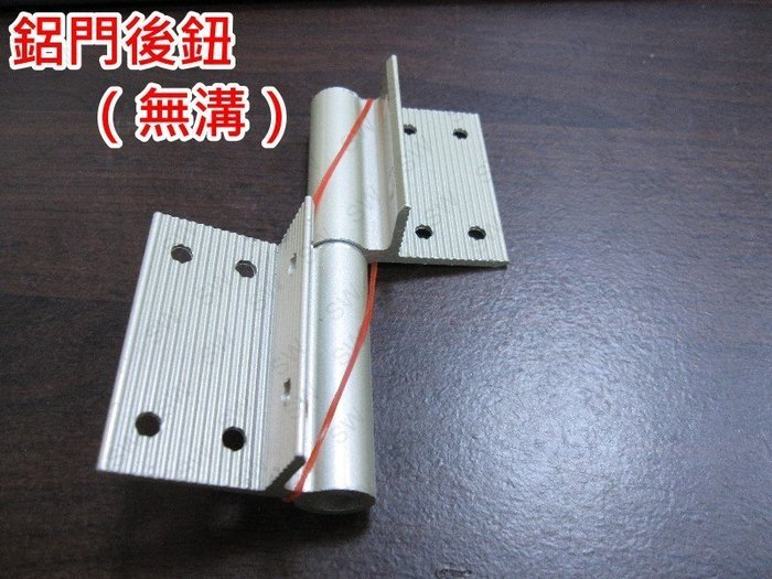HI028 鋁門後鈕(無溝  咖啡/深藍) 一組兩入附螺絲 插心後鈕 旗型鉸鏈 鋁門活頁 鉸鏈鋁 紗門後鈕 推拉門鉸鏈