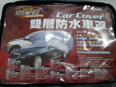 小金牛汽車百貨 * 防水 雙層  轎車車罩 #