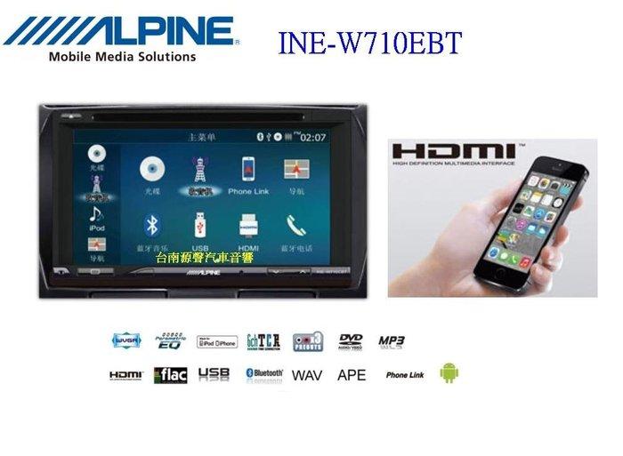 [台南源聲汽車音響]ALPINE INE-W 710EBT/HDMI/安卓手機互聯/DVD/導航/藍芽主機