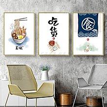 北歐現代簡約裝飾畫小清新好好吃飯兒童房餐廳畫芯掛畫壁畫牆畫心(9款可選)