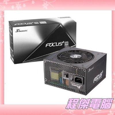 『高雄程傑電腦』海韻 FOCUS PLUS SSR-550PX  550W 白金牌/十年保固/全模組化 新品【實體店家】