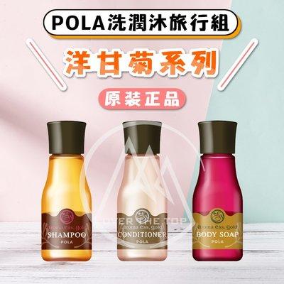 【原裝正品/附發票】日本POLA 洋甘菊系列 Aroma Ess. Go 洗髮精 潤髮乳 沐浴乳/各30ml 原裝旅行組