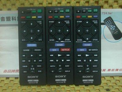 全新原裝  SONY 新力 BDP-S3500 BDP-S5500 連網藍光機遙控器 100%支援 RMT-VB100T 新北市