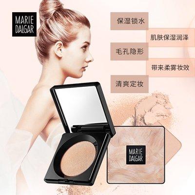 瑪麗黛佳無感大師粉餅定妝遮瑕持久控油自然裸妝保濕幹粉散粉正品