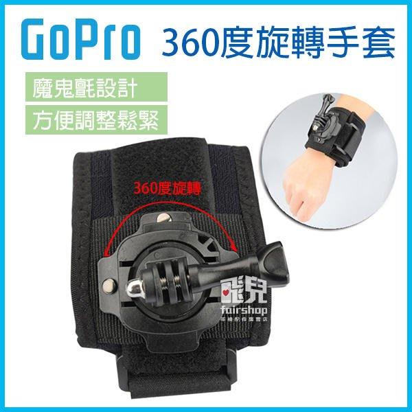 【碰跳】GoPro 360度旋轉手套 144款 GoPro Hero7/6/5/sjcam 手套式 固定帶 手套帶 77