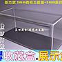 長田{壓克力收藏盒25*20*高20cm} 公仔盒 展示盒 收納盒 壓克力展示架 壓克力架 模型櫃 公仔櫃 樂高展示櫃