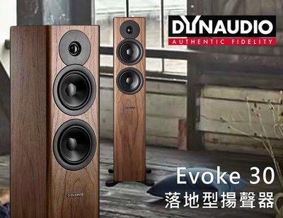 【風尚音響】Dynaudio   Evoke 30  落地型揚聲器