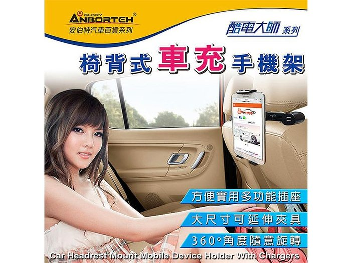 椅背式車充手機架 3.1AUSB充電