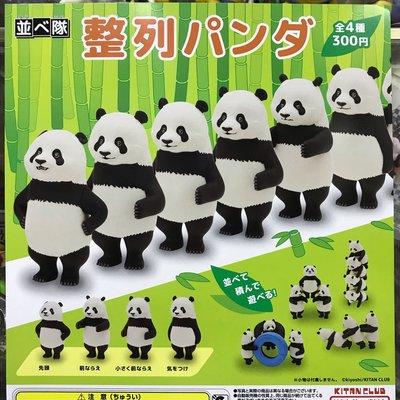全新 正版 日版 熊貓 列陣 並べ隊 整列パンダ 排隊 全4種 扭蛋 現貨
